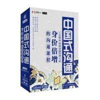 中国式沟通-身价倍增的沟通课程 丁艺欣 4DVD 学习视频光盘 东方燕园