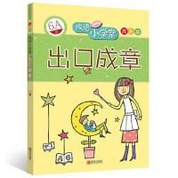 出口成章(6A级)/成语小学堂 台湾企鹅语文教育研究所