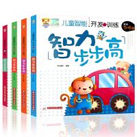 正版现货儿童智力开发书籍 智力步步高 幼儿园儿童图书多元智能启蒙认知开发早教书 2-3-4-5-6岁儿童智力开发左右脑