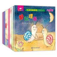 正版-WZ-儿童情绪管理系列绘本套装(双语升级版共8册) 于雪莲,画眉鸟 绘 9787559316868 黑龙江美术出版社