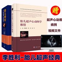 正版现货2本 胎儿畸形产前超声诊断学(第2版)李胜利主编+胎儿超声心动图学教程李胜利 科学出版社 超声医学影像医学书籍