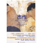 杰作,(荷)安娜・恩奎斯特 ,欧阳昱,上海文艺出版社9787532136094