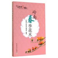 岭南春季花木(四季花城)