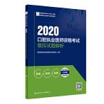 2020口腔��I�t���Y格考�模�M��}解析(配增值)