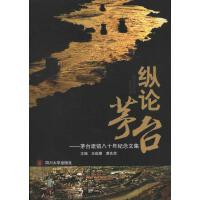 纵论茅台:茅台建镇八十年纪念文集 王现璋