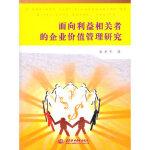 面向利益相关者的企业价值管理研究,唐勇军,水利水电出版社9787508493916
