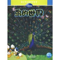 鸟的世界――迪士尼儿童百科全书,美国迪士公司 ,瘦驼,湖北少儿出版社9787535348371