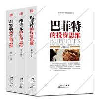 3册 巴菲特的投资思维+德鲁克的管理思维+科特勒的营销思维 名人传记财经人物自传书籍投资理财企业管理 成功励志书籍畅销