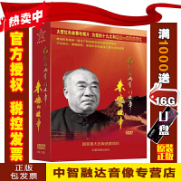 朱德的故事 大型红色故事电视片(5DVD)党史历史教育光盘碟片