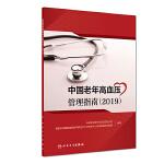 中国老年高血压管理指南(2019)
