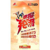 速度轮滑-央视体育教学迎2008奥运普及版VCD( 货号:2000012887208)