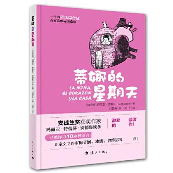 蒂娜的星期天 玛丽亚·特蕾莎·安德鲁埃多 著 中国儿童文学儿童长篇小说现代当代文学小说外国文学儿童励志成长书藉