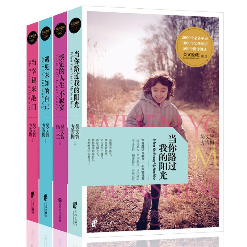【全4册】每天读一点英文 英语书籍 中英文双语书籍 英汉双语读物 英语小说中英对照版 适合高中生阅读的书籍 晨读美文 美丽英文