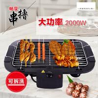 烤串电烧烤炉家用无烟商用家庭室内烤肉机韩式烧烤架电烤盘