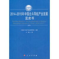2014-2015年中国北斗导航产业发展蓝皮书 王鹏 人民出版社