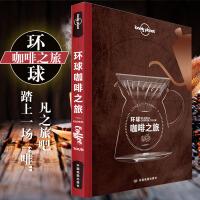 全新版 孤独星球LonelyPlanet 旅行读物 环球咖啡之旅 烘焙咖啡 日本 印度 东南亚 法国 英国 摩卡 猫屎