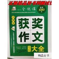 【二手旧书9成新】智慧熊:小学生获奖作文学练大全(皇冠版)