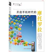开启手机时代的摩托罗拉,梁换林,吉林出版集团有限责任公司9787553440729