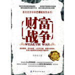 财富战争,程碧波,中国纺织出版社9787506449236