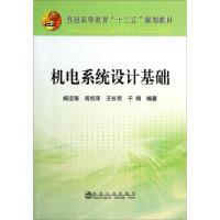 机电系统设计基础(本科)\杨运强 9787502465018 冶金工业出版社 杨运强,阎绍泽,王仪明 等 著