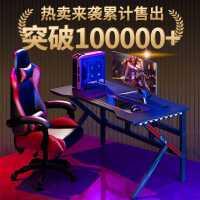 电竞桌电脑台式桌家用卧室书桌一体游戏电脑桌椅套装组合全套桌子