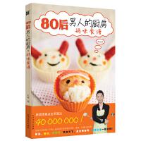 80后男人的厨房:妈咪食谱(100道妈咪宝宝人气菜谱!新浪博客点击率高达4000万!)