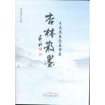 杏林散墨――王庆其医论医案集