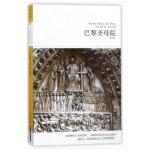 巴黎圣母院(世界文学文库029 全译本)