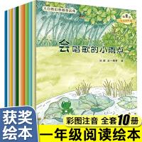 大自然幻想微童话集注音美绘版 10册(套装)