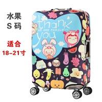 旅行箱保护套拉杆箱包套弹力行李箱套20皮箱套24寸防尘套28寸加厚 水果 S码 18-21寸用 是箱套,不是箱子