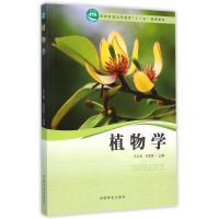 植物学(全国普通高等教育十二五规划教材) 中国林业出版社
