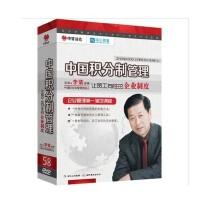 原装正版 中国积分制管理 让员工向往的企业制度 6DVD 李荣主讲 企业培训讲座 光盘