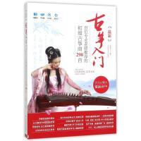 *古筝入门:百位专业老师推荐的初级古筝曲298首 北京体育大学出版社
