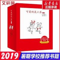 可爱的鼠小弟系列第1辑全套6册精装版 4-6-8岁小学生一年级二年级儿童绘本故事书非注音版 (日)中江嘉男少儿图书鼠小