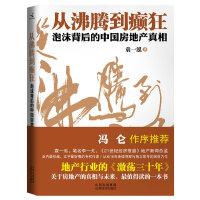 从沸腾到癫狂:泡沫背后的中国房地产真相(地产行业的《激荡三十年》,冯仑作序推荐,《21世纪经济报道》地产新闻总监16年