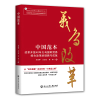 中国范本:改革开放40年义乌国际贸易综合改革的理路与成就