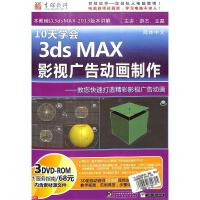 10天学会3DS MAX 影视广告动画制作(3DVD-ROM+服务指南)