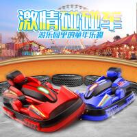 环奇(HUANQI) 环奇新品迷离碰碰车竞技玩具儿童电动遥控车两只装双人互动对战碰碰车