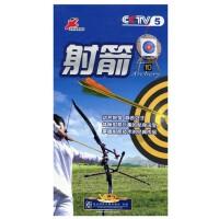CCTV5央视体育教学:射箭(4VCD) 视频 光盘 软件
