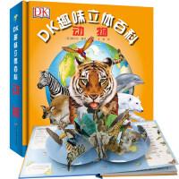 动物 DK趣味立体百科 玩出来的儿童百科全书6-12周岁 揭秘动物科普书籍3D折页拉页揭秘动物科普翻翻书立体书儿童3d