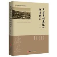 美丽乡村建设的康县模式 庞智强 中国经济出版社