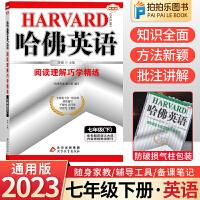 哈佛英语七年级下英语阅读理解巧学精练