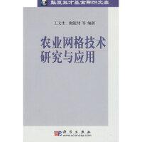 农业网格技术研究与应用 王文生,谢能付 科学出版社