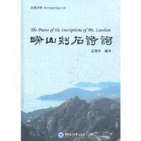 崂山刻石诗词,王瑞竹译,中国海洋大学出版社9787811259612