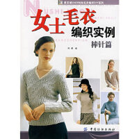 女士毛衣编织实例 棒针篇 陈瑛 中国纺织出版社