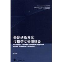 特征结构及其汉语语义资源建设