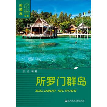 所罗门群岛(pdf+txt+epub+azw3+mobi电子书在线阅读下载)