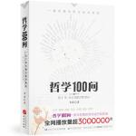 哲学100问:一看就懂的西方哲学简史