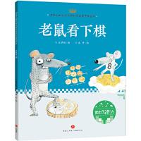 老鼠看下棋:中国儿童文学大奖名家名作美绘系列-读出写作力(第三辑)