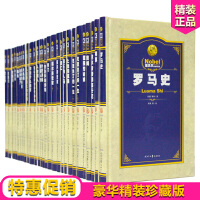 诺贝尔获奖作品集 畅销全球 大帆船 利害攸关 女当家人16开25卷28册